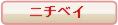 ニチベイ・ヨコ型ブラインド一覧へ