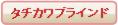ブラインド・ロール・プリーツスクリーン・タチカワブラインド