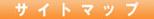 ブラインド・ロールスクリーン・プリーツスクリーン通販【インテリアきらめき】サイトマップ