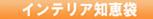 ブラインド・ロールスクリーン通販【インテリアきらめき】インテリア知恵袋