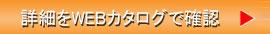 立川機工「ファーステージロールスクリーン」WEBカタログを見る