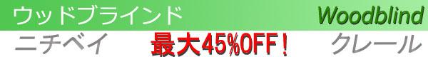 ニチベイウッドブラインド「クレール」最大45%OFF インテリアきらめき