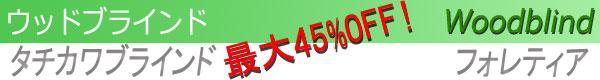 タチカワブラインド・ウッドブラインド「フォレティア」最大45%OFF インテリアきらめき