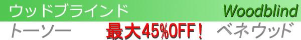 トーソー・ウッドブラインド「ベネウッド」45%OFF インテリアきらめき
