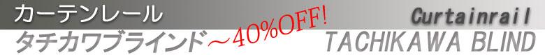 タチカワブラインド カーテンレール ~40%OFF
