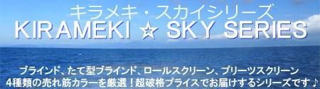 キラメキスカイシリーズ(ブラインド・ロールスクリーン・プリーツスクリーン・縦型ブラインド) 特価セール