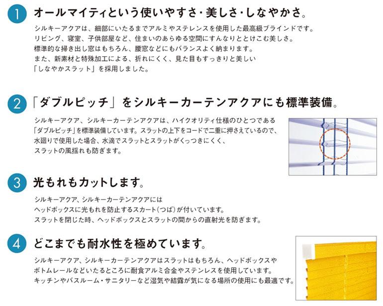 タチカワ・ブラインド「シルキーカーテンアクア特徴」インテリアきらめき