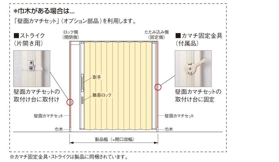 タチカワブラインド アコーデオンカーテン 特殊仕様「簡易ロック仕様」
