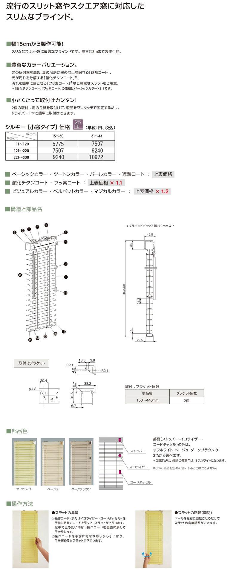 タチカワ・ブラインド「シルキー小窓タイプ」詳細