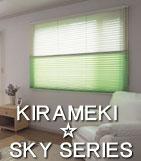 キラメキスカイシリーズ・プリーツスクリーン一覧へ