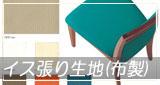 椅子張り生地(布製)