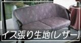 椅子張り生地(レザー)